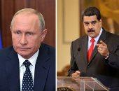 إنشاء قاعدة عسكرية روسية بفنزويلا تثير الجدل.. البرلمان الفنزويلى يحقق حول نوايا مادورو وبوتين الحقيقية عن إنشائها.. ومسئول: الدستور يحظر إقامة قواعد عسكرية أجنبية بالبلد الكاريبى