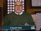 شاهد.. خالد الجندى: اللغة العربية أصبحت غريبة بين الناطقين بها