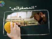 """فيديو جراف.. """"المصغراتى"""".. محمد سامى الصبح دكتور وبعد الضهر فنان"""