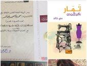 """صدور رواية """"تمار"""" لـ مى خالد عن دار العربى للنشر"""
