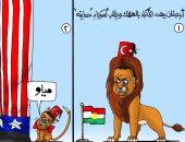 """أردوغان أسد على الأكراد قط لدى الأمريكان فى كاريكاتير """"اليوم السابع"""""""