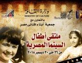 فيروز وبوسى تتصدران أفيش ملتقى أطفال السينما المصرية
