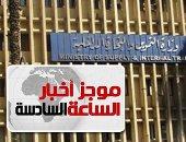 موجز6.. التموين: صرف 20% من مقررات شهر أكتوبر لأصحاب البطاقات فى أول يومين