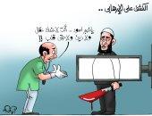 """الإرهابى عديم القلب والعقل والدين فى كاريكاتير """"اليوم السابع"""""""