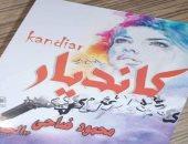 """""""كانديار"""" مجموعة قصصية لـ""""محمود الجلاد"""" عن دار روافد"""