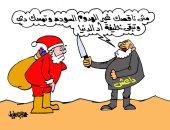 """حتى بابا نويل لم يسلم من أذى داعش بكاريكاتير """" اليوم السابع"""""""