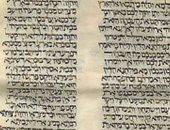 """ليست التوراة فقط.. اعرف الكتب المقدسة عند اليهود.. وما المقصود بـ """"تناخ""""؟"""