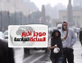 موجز أخبار 6.. الأرصاد: طقس غير مستقر وأمطار تصل لحد السيول من الجمعة للاثنين