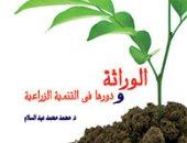 الوراثة ودورها فى التنمية الزراعية.. كتاب جديد لـ محمد عبد السلام