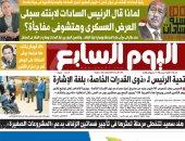 """رقية السادات تكشف أسرار الساعات الأخيرة فى حياة والدها بعدد """"اليوم السابع"""" غدا"""