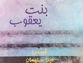 بنت يعقوب.. مجموعة قصصية جديدة لـ دينا سليمان