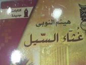 غثاء السيل.. رواية جديدة لـ هيثم النوبى عن هيئة الكتاب