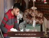 "شاهد.. ""محمد"" شاب يعمل فى التنجيد رغم فقده البصر"