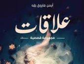 """""""علاقات"""" مجموعة قصصية جديدة لـ أيمن فاروق طه"""