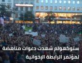 """""""قطريليكس"""":حظر الرابطة الإخوانية.. السويد ترفض إرهاب """"تميم"""""""