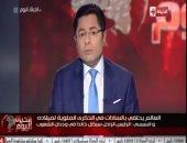 شاهد.. تعليق خالد أبو بكر على كلمة السيسى فى مئوية السادات