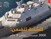 فيديو.. سفن السلاح التركى تغضب الليبيين