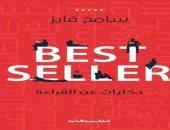 """الدار المصرية اللبنانية تصدر كتاب """"حكايات عن القراءة"""" لـ سامح فايز"""
