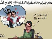 """""""قطر وإسرائيل"""" علاقة حب على ظهر التيتانيك فى كاريكاتير اليوم السابع"""