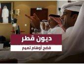 قطر يليكس تكشف: 92 مليار دولار الدين المحلى للدوحة فى نوفمبر الماضى