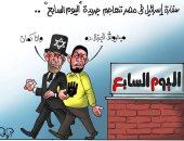 """""""المتعوس وخايب الرجا"""".. الإسرائيليون والإخوان يتفقون على عداء """"اليوم السابع"""""""