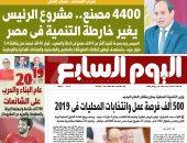 """مشروع الرئيس يغير خارطة التنمية فى مصر.. غدا بـ""""اليوم السابع"""""""