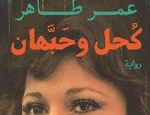 """دار الكرمة تصدر أول رواية لـ عمر طاهر """"كُحل وحبَّهان"""""""