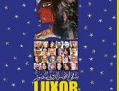 14 فنانا أجنبيا و9 مصريين فى ختام الدورة 11 لملتقى الأقصر الدولى للتصوير