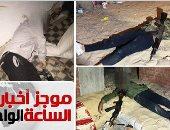 موجز أخبار الساعة 1 ظهرا .. الداخلية تداهم 3 أوكار إرهابية بالجيزة وشمال سيناء وتقتل 40 تكفيريا