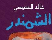 """لقاء مفتوح لـ""""خالد الخميسى"""" فى مكتبة القاهرة بمناسبة إصدار """"الشمندر"""""""
