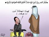 """""""أسمع كلامك اصدقك.. أشوف أمورك استعجب"""".. هكذا سخر الإرهابى من تميم فى كاريكاتير اليوم السابع"""