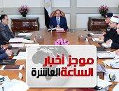 موجز 10 مساء.. السيسى يوجه بتطوير منظومة النقل وحل مشكلات المصريين بالخارج