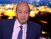 عمرو أديب: نتظيم داعش الإرهابى سينتهى خلال ساعة أو اتنين