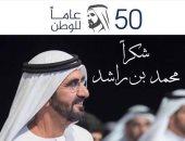 """صور.. قيادات إماراتية تحتفل بمسيرة 50 عامًا لـ""""محمد بن راشد"""" فى خدمة الوطن"""