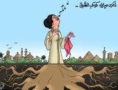 """ذكرى ميلاد كوكب الشرق أم كلثوم فى كاريكاتير """"اليوم السابع"""""""