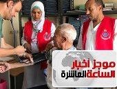 موجز أخبار 10 مساء.. فحص 24 مليون مصرى ضمن مبادرة مكافحة فيروس سى