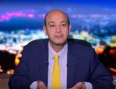 """عمرو أديب: بريطانيا تطرح كريماً جديداً أقوى من """"الفياجرا"""""""