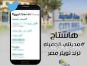 سكان مدينتى يدشنون تظاهرة فى حب مصر على تويتر