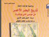 قرأت لك.. تاريخ البحر الأحمر.. أو تاريخ مصر