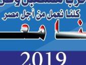 """ندوات تثقيفية حول التعديلات الدستورية لـ""""مستقبل وطن"""" بكفر الشيخ وسوهاج"""