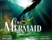 """فرقة الرقص الحديث تقدم """"سيرينا.. عروس البحر"""" على مسرح الجمهورية"""
