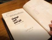 شاهد.. السادات يهدى كتابه لـ إحسان عبد القدوس ويوقع عليه