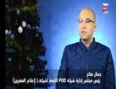 """شاهد.. البث المشترك لقناتى """"الحياة وon e"""" يعرض تطلعات قيادات """"إعلام المصريين"""""""