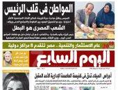 """المواطن فى قلب الرئيس.. غدا بـ""""اليوم السابع"""""""
