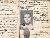 """""""بولا محمد مصطفى.. 13 شارع البستان عابدين"""" شاهد البطاقة الورقية لنادية لطفى"""