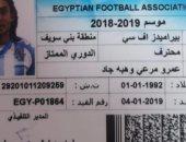 تركى آل الشيخ ينشر صورة بطاقة عمرو مرعى فى صفوف بيراميدز قبل مواجهة الأهلى