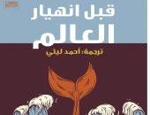 """اعرف ما قاله 12 كاتبا عالميا """"قبل انهيار العالم"""".. فى كتاب جديد لـ أحمد ليثى"""