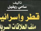 """شاهد.. """"مباشر قطر"""" تفضح علاقات الدوحة بإسرائيل لضرب اقتصاد الدول العربية"""