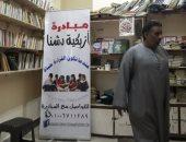 """صور.. مبادرة """"الأزبكية الدوار"""" لمبادلة الكتب واستعارتها فى قنا"""
