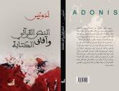 """دار التكوين تصدر طبعة جديدة من """"النص القرآني وآفاق الكتابة"""" لـ أدونيس"""